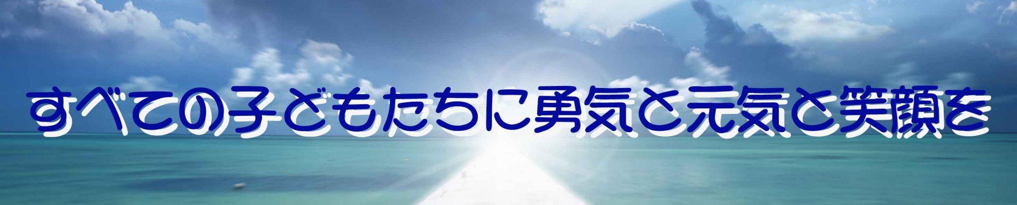 NPO法人元気プログラム作成委員会